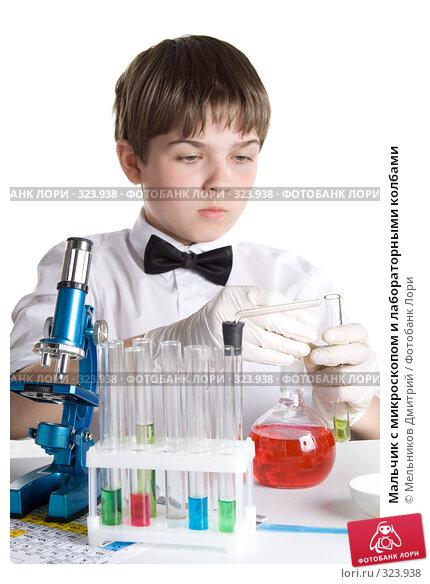 Мальчик с микроскопом и лабораторными колбами, фото № 323938, снято 28 мая 2008 г. (c) Мельников Дмитрий / Фотобанк Лори