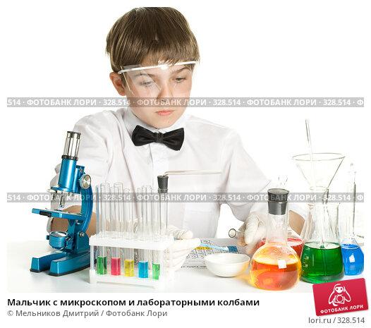 Мальчик с микроскопом и лабораторными колбами, фото № 328514, снято 28 мая 2008 г. (c) Мельников Дмитрий / Фотобанк Лори