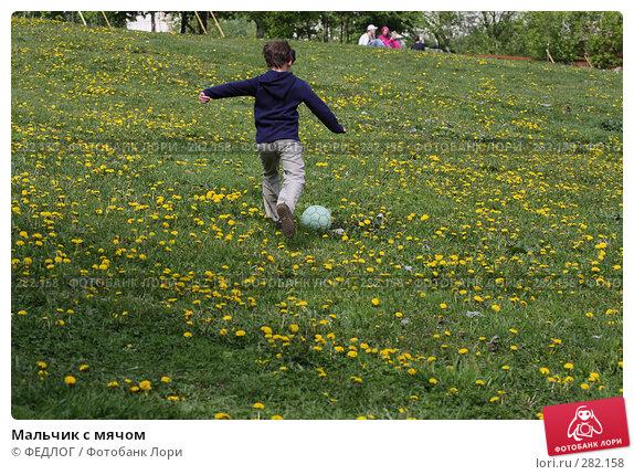 Купить «Мальчик с мячом», фото № 282158, снято 11 мая 2008 г. (c) ФЕДЛОГ.РФ / Фотобанк Лори