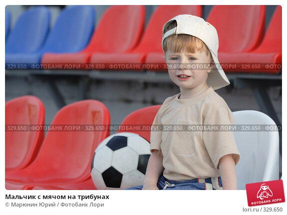 Мальчик с мячом на трибунах, фото № 329650, снято 14 июня 2008 г. (c) Марюнин Юрий / Фотобанк Лори