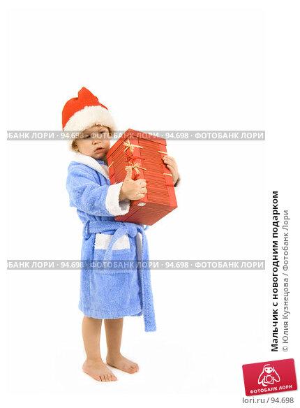 Мальчик с новогодним подарком, фото № 94698, снято 7 октября 2007 г. (c) Юлия Кузнецова / Фотобанк Лори