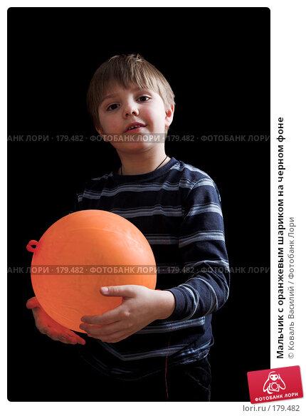 Мальчик с оранжевым шариком на черном фоне, фото № 179482, снято 23 апреля 2007 г. (c) Коваль Василий / Фотобанк Лори