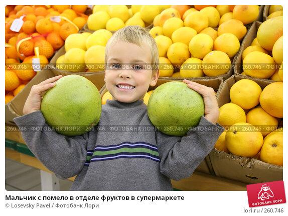 Купить «Мальчик с помело в отделе фруктов в супермаркете», фото № 260746, снято 25 ноября 2017 г. (c) Losevsky Pavel / Фотобанк Лори