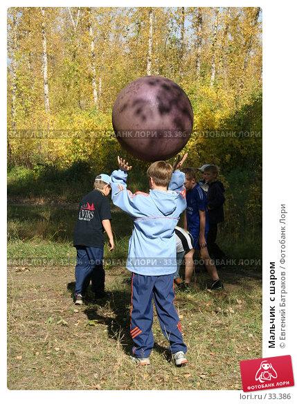 Мальчик  с шаром, фото № 33386, снято 23 сентября 2006 г. (c) Евгений Батраков / Фотобанк Лори
