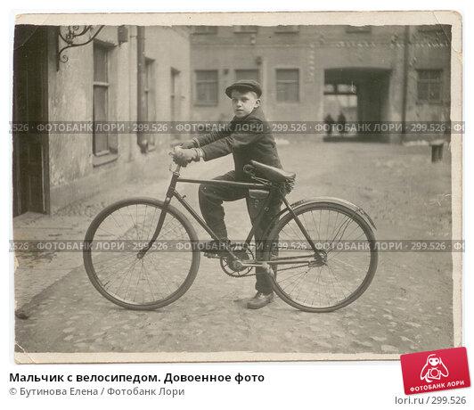 Мальчик с велосипедом. Довоенное фото, фото № 299526, снято 30 мая 2017 г. (c) Бутинова Елена / Фотобанк Лори