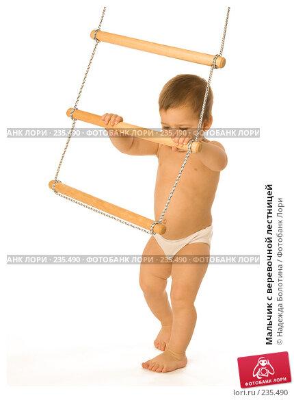 Купить «Мальчик с веревочной лестницей», фото № 235490, снято 24 апреля 2018 г. (c) Надежда Болотина / Фотобанк Лори