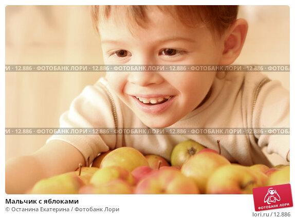 Купить «Мальчик с яблоками », фото № 12886, снято 22 октября 2006 г. (c) Останина Екатерина / Фотобанк Лори