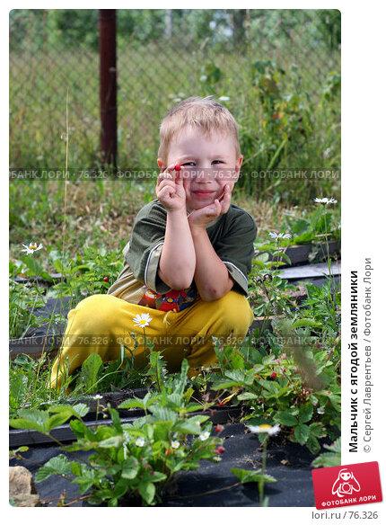 Мальчик с ягодой земляники, фото № 76326, снято 28 июня 2007 г. (c) Сергей Лаврентьев / Фотобанк Лори