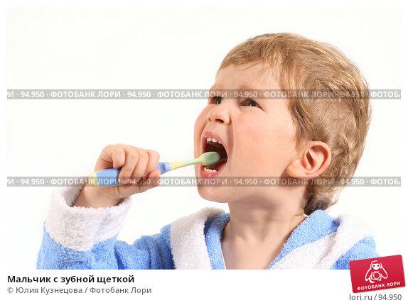 Мальчик с зубной щеткой, фото № 94950, снято 7 октября 2007 г. (c) Юлия Кузнецова / Фотобанк Лори