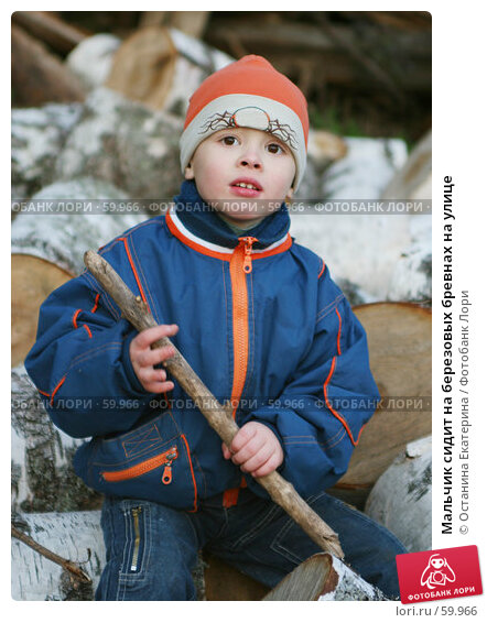 Купить «Мальчик сидит на березовых бревнах на улице», фото № 59966, снято 7 мая 2007 г. (c) Останина Екатерина / Фотобанк Лори