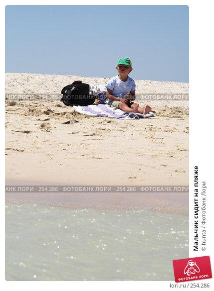 Купить «Мальчик сидит на пляже», фото № 254286, снято 14 сентября 2007 г. (c) hunta / Фотобанк Лори