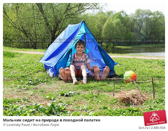 Купить «Мальчик сидит на природе в походной палатке», фото № 2880934, снято 9 мая 2010 г. (c) Losevsky Pavel / Фотобанк Лори