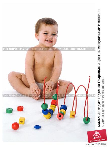 Мальчик сидит рядом со спиралью и цветными кубиками и хохочет, фото № 315846, снято 12 февраля 2008 г. (c) Лилия Барладян / Фотобанк Лори
