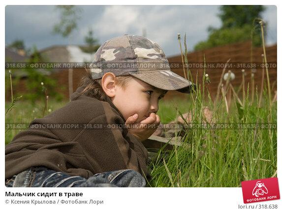 Мальчик сидит в траве, фото № 318638, снято 3 июня 2008 г. (c) Ксения Крылова / Фотобанк Лори