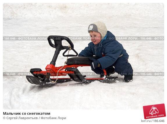 Мальчик со снегокатом, фото № 186646, снято 26 января 2008 г. (c) Сергей Лаврентьев / Фотобанк Лори