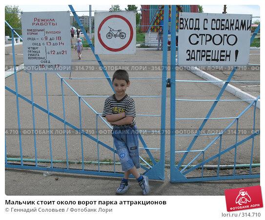 Купить «Мальчик стоит около ворот парка аттракционов», фото № 314710, снято 8 июня 2008 г. (c) Геннадий Соловьев / Фотобанк Лори