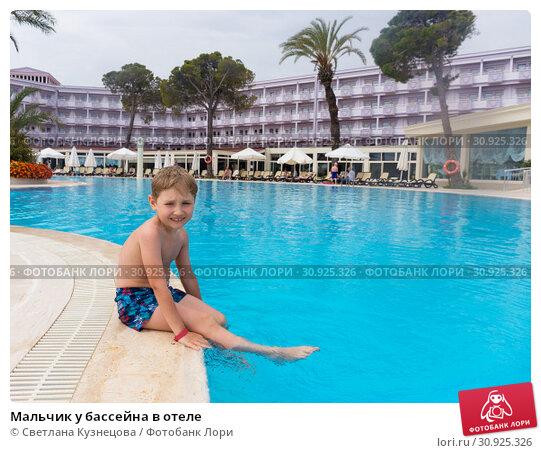 Купить «Мальчик у бассейна в отеле», фото № 30925326, снято 20 июня 2019 г. (c) Светлана Кузнецова / Фотобанк Лори
