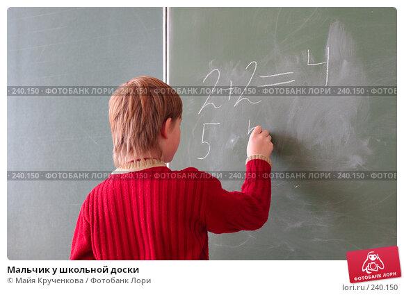 Мальчик у школьной доски, фото № 240150, снято 22 марта 2008 г. (c) Майя Крученкова / Фотобанк Лори