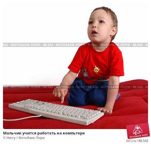 Купить «Мальчик учится работать на компьтере», фото № 88542, снято 4 июня 2007 г. (c) Harry / Фотобанк Лори