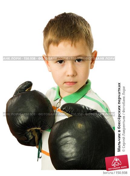 Мальчик в боксёрских перчатках, фото № 150938, снято 16 декабря 2007 г. (c) Сергей Лаврентьев / Фотобанк Лори