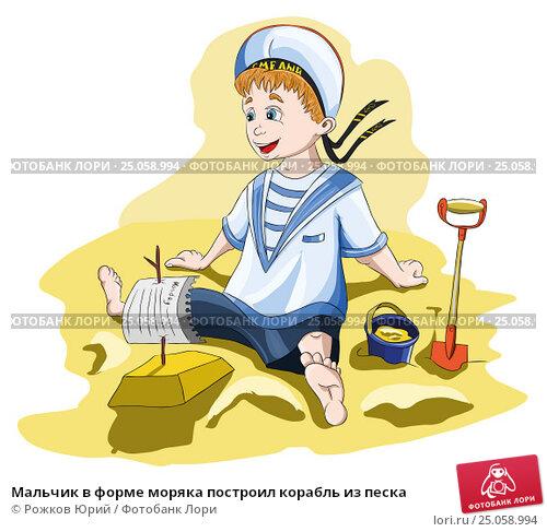 Купить «Мальчик в форме моряка построил корабль из песка», иллюстрация № 25058994 (c) Рожков Юрий / Фотобанк Лори