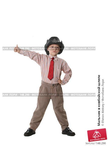 Мальчик в ковбойской шляпе, фото № 148290, снято 1 декабря 2007 г. (c) Efanov Aleksey / Фотобанк Лори