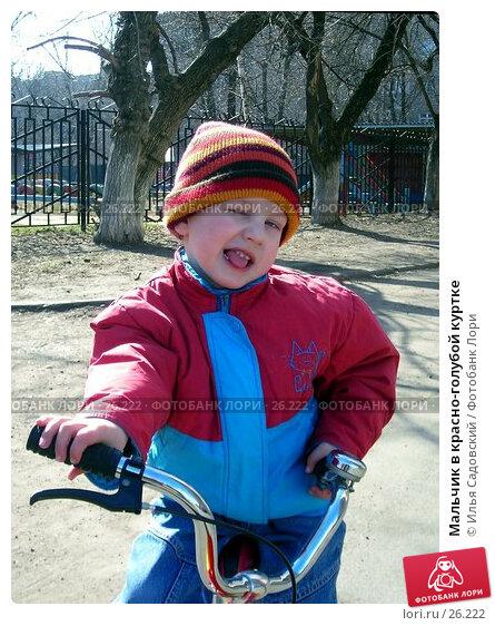 Купить «Мальчик в красно-голубой куртке», фото № 26222, снято 22 марта 2007 г. (c) Илья Садовский / Фотобанк Лори