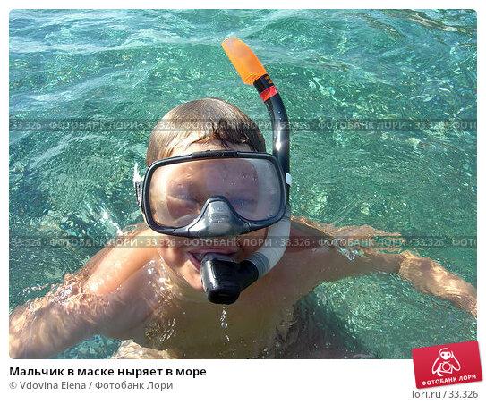 Купить «Мальчик в маске ныряет в море», фото № 33326, снято 22 июля 2005 г. (c) Vdovina Elena / Фотобанк Лори