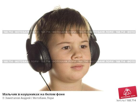 Купить «Мальчик в наушниках на белом фоне», фото № 168714, снято 8 декабря 2007 г. (c) Заметалов Андрей / Фотобанк Лори