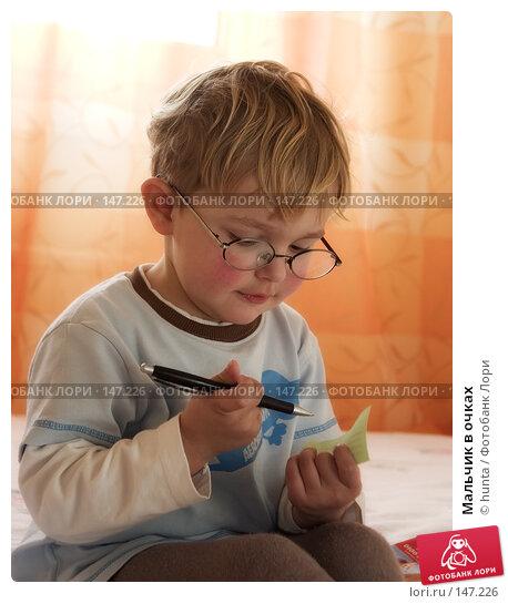 Купить «Мальчик в очках», фото № 147226, снято 2 апреля 2006 г. (c) hunta / Фотобанк Лори