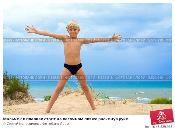 Мальчики голышом на пляже 67