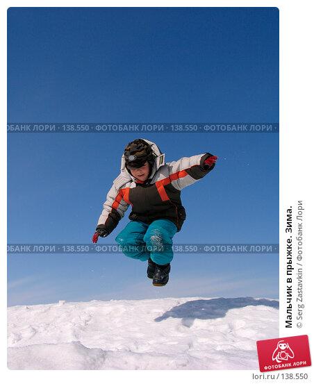 Мальчик в прыжке. Зима., фото № 138550, снято 8 апреля 2006 г. (c) Serg Zastavkin / Фотобанк Лори