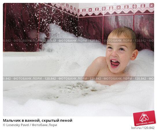 Мальчик в ванной, скрытый пеной, фото № 120842, снято 30 сентября 2005 г. (c) Losevsky Pavel / Фотобанк Лори