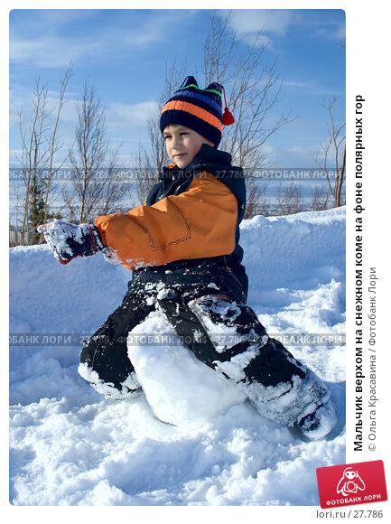Мальчик верхом на снежном коме на фоне полярных гор, фото № 27786, снято 21 марта 2007 г. (c) Ольга Красавина / Фотобанк Лори