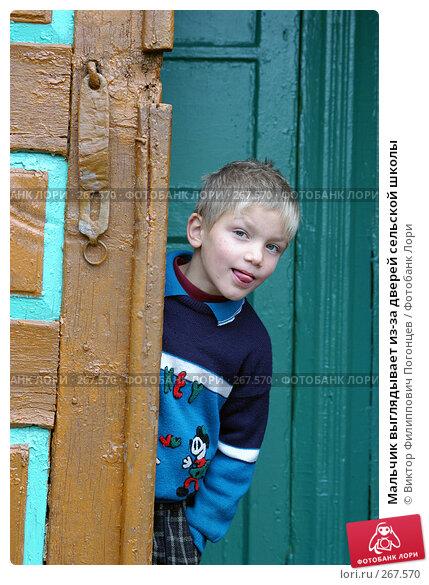 Мальчик выглядывает из-за дверей сельской школы, фото № 267570, снято 28 октября 2005 г. (c) Виктор Филиппович Погонцев / Фотобанк Лори
