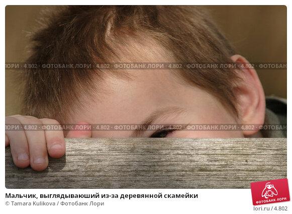 Мальчик, выглядываюший из-за деревянной скамейки, фото № 4802, снято 1 мая 2006 г. (c) Tamara Kulikova / Фотобанк Лори