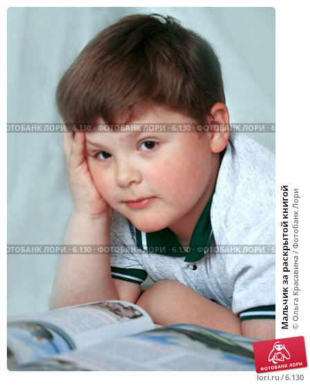 Мальчик за раскрытой книгой, фото № 6130, снято 18 июня 2006 г. (c) Ольга Красавина / Фотобанк Лори