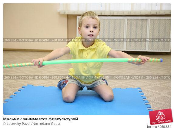 Мальчик занимается физкультурой, фото № 260854, снято 21 января 2017 г. (c) Losevsky Pavel / Фотобанк Лори