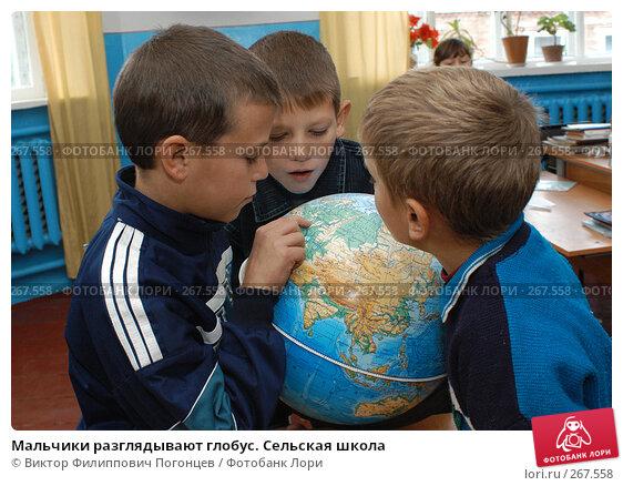 Мальчики разглядывают глобус. Сельская школа, фото № 267558, снято 28 октября 2005 г. (c) Виктор Филиппович Погонцев / Фотобанк Лори