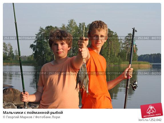Мальчики с пойманной рыбой, фото № 252042, снято 15 августа 2007 г. (c) Георгий Марков / Фотобанк Лори