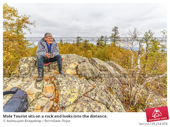 Купить «Male Tourist sits on a rock and looks into the distance.», фото № 29214474, снято 6 сентября 2017 г. (c) Акиньшин Владимир / Фотобанк Лори