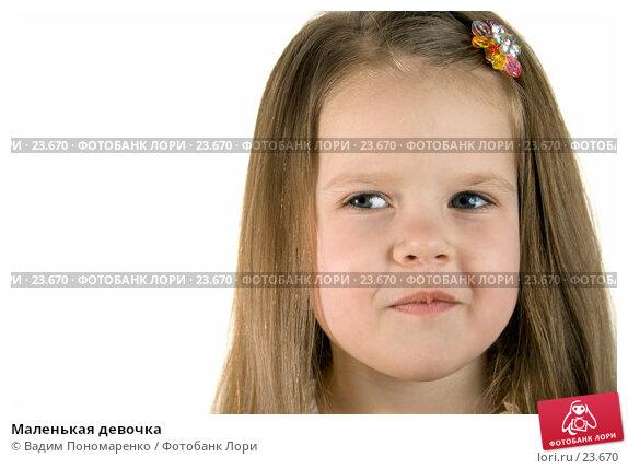 Маленькая девочка, фото № 23670, снято 11 марта 2007 г. (c) Вадим Пономаренко / Фотобанк Лори