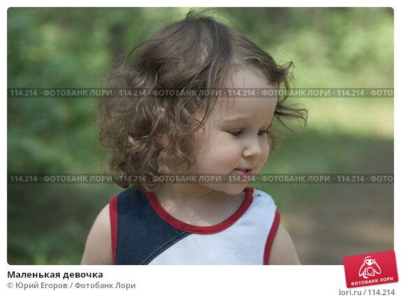 Маленькая девочка, фото № 114214, снято 25 июля 2017 г. (c) Юрий Егоров / Фотобанк Лори