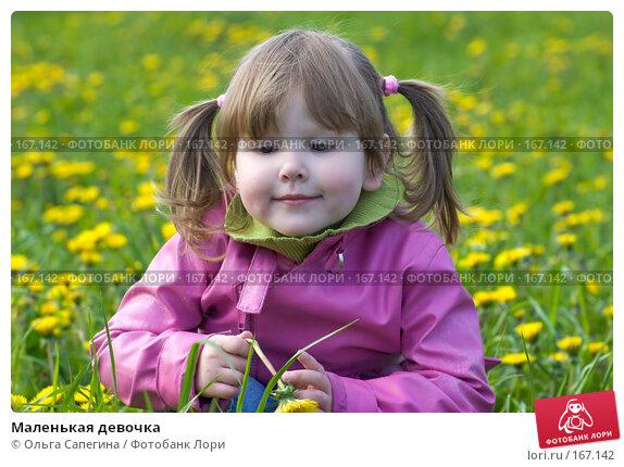 Маленькая девочка, фото № 167142, снято 12 мая 2007 г. (c) Ольга Сапегина / Фотобанк Лори