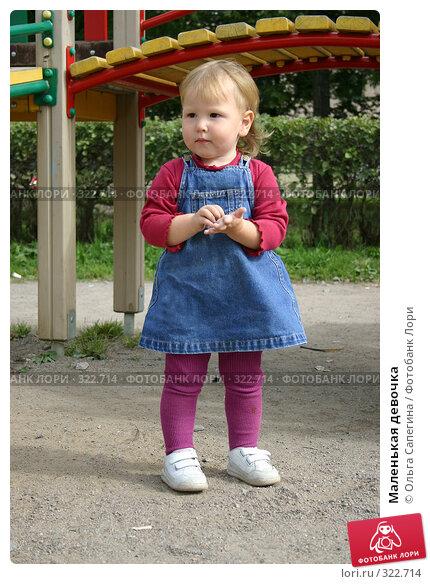 Маленькая девочка, фото № 322714, снято 5 сентября 2005 г. (c) Ольга Сапегина / Фотобанк Лори