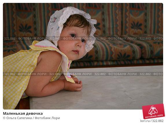 Купить «Маленькая девочка», фото № 322882, снято 19 мая 2006 г. (c) Ольга Сапегина / Фотобанк Лори