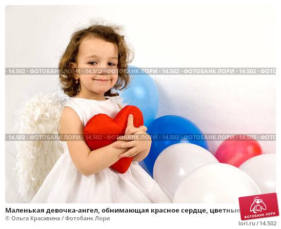 Маленькая девочка-ангел, обнимающая красное сердце, цветные шары вокруг, фото № 14502, снято 10 декабря 2006 г. (c) Ольга Красавина / Фотобанк Лори