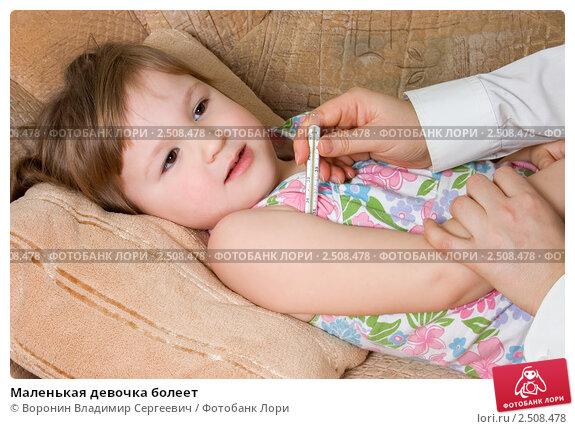 Купить «Маленькая девочка болеет», фото № 2508478, снято 21 марта 2019 г. (c) Воронин Владимир Сергеевич / Фотобанк Лори