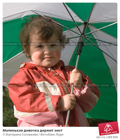 Маленькая девочка держит зонт, фото № 269554, снято 2 мая 2008 г. (c) Екатерина Соловьева / Фотобанк Лори