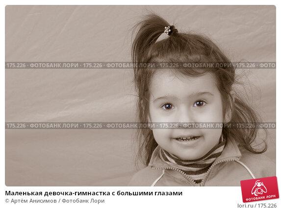 Купить «Маленькая девочка-гимнастка с большими глазами», фото № 175226, снято 12 января 2008 г. (c) Артём Анисимов / Фотобанк Лори